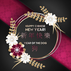 Happy chinese new year design, the year of the dog
