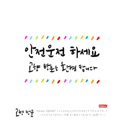 Handwritten calligraphy / Welcome to your hometown / Happy holiday greeting - vector