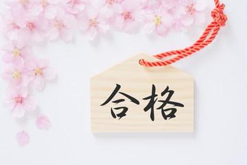 桜の花 合格 絵馬