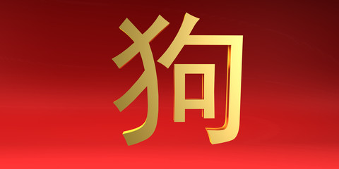 Dog Chinese Zodiac Sign
