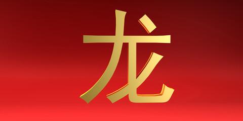 Dragon Chinese Zodiac Sign