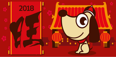 chinese new year 2018 cute dog on chinatown background chinese new year greeting card