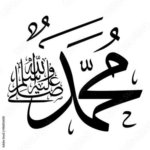 Arabic Calligraphy Of The Prophet Muhammad Peace Be Upon Him