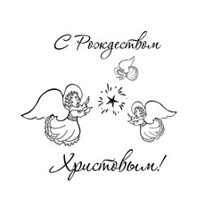 Winter card Merry Christmas russian text. Beautiful greeting poster calligraphy black word angels, star, fireworks. Hand drawn design. Handwritten modern lettering white background isolated vector eps