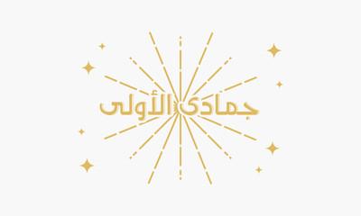 Jumada al-Ula Month Wallpaper, Luxury Vintage Arabic Month Background Vector illustration