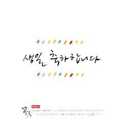 꽃길 / 행복에 대하여