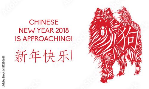 Chinesisches Neujahr 2018 - Das Jahr des Hundes - Chinese New Year ...