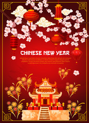 Chinese New Year holiday temple greeting card