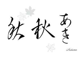 秋 筆文字 色々