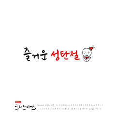 크리스마스 카드 디자인 / 성탄절 글씨