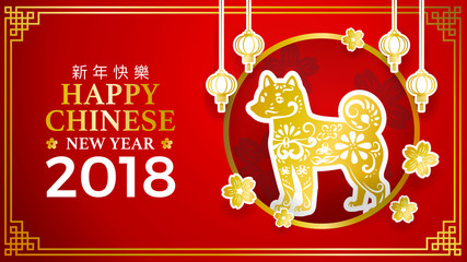 Happy Chinese New Year with Dog Zodiac Banner Design
