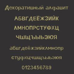 Decorative hand drawn alphabet. Hand drawn russian cyrillic alphabet. Handwritten vector brush font. Greeting card, logo, phrases, invitation, slogan, windows decor. Vector illustration.