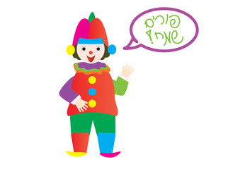 Clown and Purim jewish holiday Hebrew greeting in a talking bubble
