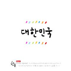 한글 캘리그라피 / 대한민국 응원 메시지