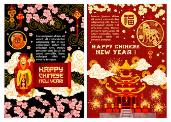 Chinese 2018 lunar New Year vector greeting card