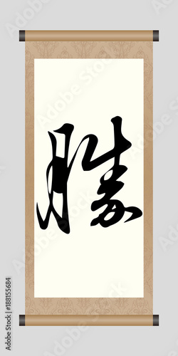 Chinese Calligraphy Success Victory Kanji Tattoo Symbol