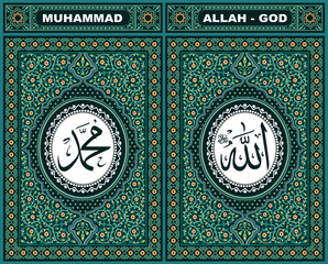 Allah & Muhammad Arabic Calligraphy with Floral Ornament