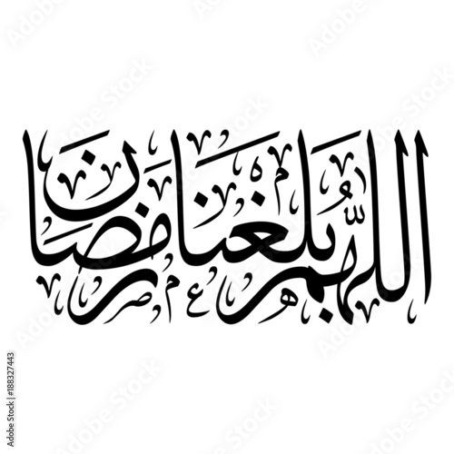 Arabic Calligraphy DUA'A, translated as: