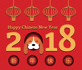 2018 Chinese New Year greeting card, banner with cute funny cartoon dog, numbers, lanterns, Chinese text (translation Happy New Year). Isolated objects. Vector illustration. Festive design elements.