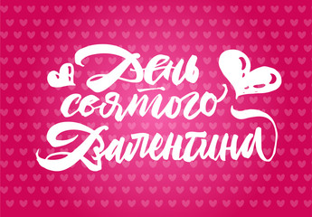 Valentine's Day in Russian lettering. Brush pen hand drawn typography. White on red and pink hearts. Postcard in cyrillic.