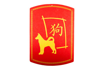 A Chinese New Year sign celebrating the year of the dog