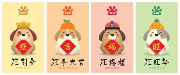 2018 year of the dog greeting card template design cute cartoon dogs with chinese couplet