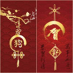 holiday greeting card with Chinese traditional knot