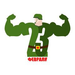 23 February strong sign. Defender of Fatherland Day. Military holiday in Russia. Translating Russian text: 23 February. Vector illustration.