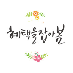 Spring shopping calligraphy. Korean