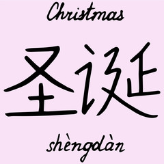 chinese character Christmas with translation into English vector