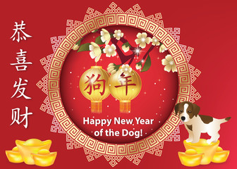 Happy Chinese New Year 2018. Greeting card with text in Chinese and English. Ideograms translation: Congratulations and make fortune. Year of the Dog