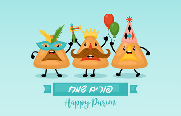 Purim holiday banner design