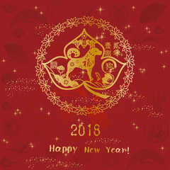 Happy 2018 the Chinese new year greeting card