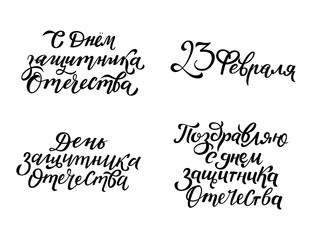 Set of Happy Defender of Fatherland Day, February 23 greeting phrases hand-written in Russian, vector illustration isolated on white background. Set of Defender of Fatherland Day greetings in Russian