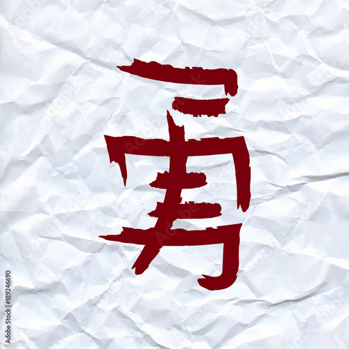Vector Draw Chinese Character Means Brave Stock Image And Royalty