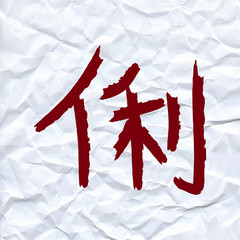 vector draw Chinese character means clever