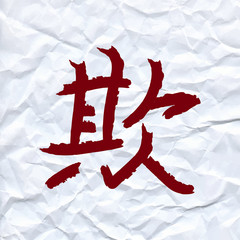 vector draw Chinese character means deceive, bully