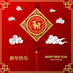 New year background with golden chinese lantern and dog in frame