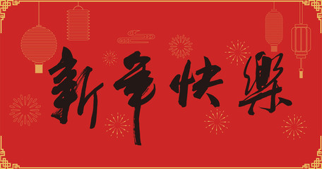 Happy Chinese New Year, lantern background,calligraphy font