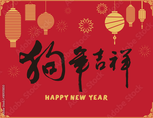 Year of the Dog auspicious calligraphy font, Happy Chinese New Year ...