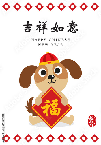 Chinese New Year card. Celebrate year of the Dog.\