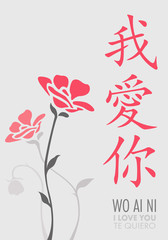 Phrase I LOVE YOU in English, Spanish and Chinese Mandarin decorated with flowers in pink and gray in the background. Vector image