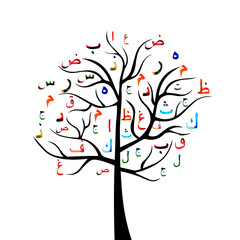 Creative tree with Arabic Islamic calligraphy symbols vector illustration. Education, creative writing, school concept