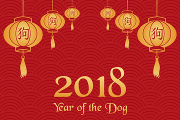 Chinese New Year greeting card or horizontal banner. Traditional lanterns with a hieroglyph. It is translated as a dog. Symbol of the year 2018. Vector illustration