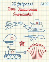 February 23 set. Sketch drawings. Military Symbols. Tank and warship. Weapons and aircraft. Defender of the Fatherland Day. Russian army holiday. Translation text Russian: February 23. Congratulations