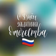 S Dnem Zashchitnika Otechestva translated Happy Defender of the Fatherland handwritten lettering in vector .