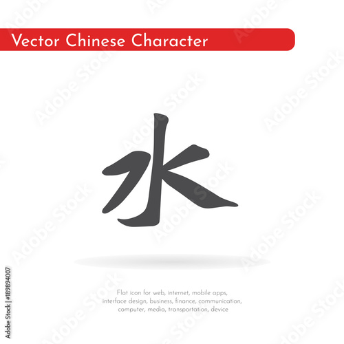 Chinese Character Water Stock Image And Royalty Free Vector Files