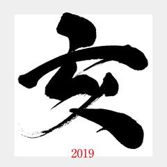 亥・い・2019年(筆文字・手書き)