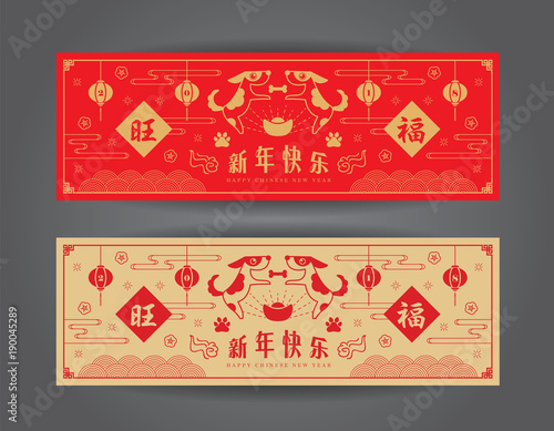 set of chinese new year banner design year of the dog 2018 vector chinese