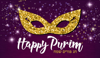Happy Purim, jewish celebration party invitation, Happy Purim in Hebrew. Carnival mask made of gold glitter, sparkles and calligraphic text on trendy purple background.